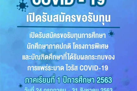 Covid-19-tu-scholarship
